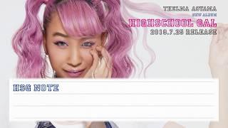 青山テルマ New Album「HIGHSCHOOL GAL」リスニング・ムービー thumbnail