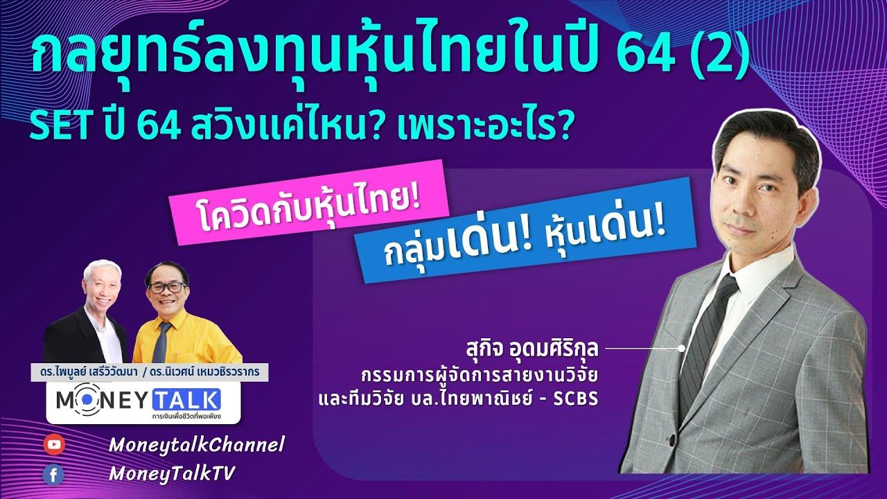 MONEY TALK Special - กลยุทธ์ลงทุนหุ้นไทยในปี 64 (2) - SETปี64 สวิงแค่ไหนเพราะอะไร? - 28 ธันวาคม 2563