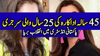 Famous Pakistani Actress After and Before Surgery | Celeb Tribe