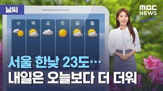 [날씨] 서울 한낮 23도…내일은 오늘보다 더 더워 (…