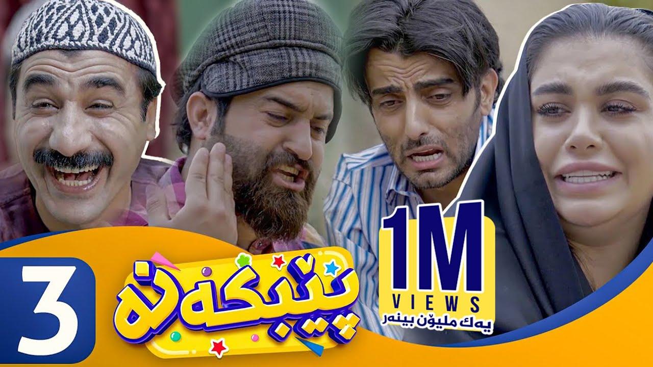 Download Pebkana - Alqay 3 | پێبكەنە - ئەڵقەی ٣