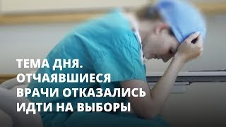 Отчаявшиеся врачи отказались идти на выборы. Тема дня