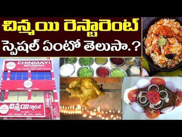 Famous Chinmayi Restaurant | Vijayawada Street Food | చిన్మయి హోటల్ స్పెషల్ ఏంటో తెలుసా | PDTV Foods