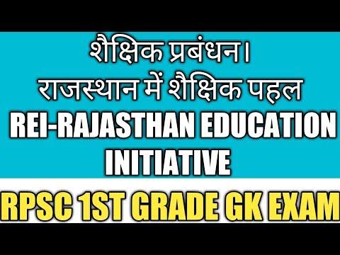 शैक्षिक प्रबंधन। राजस्थान में शैक्षिक पहल। REI। RAJASTHAN EDUCATION INITIATIVE ।RPSC 1ST GRADE GK ।