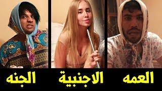 تحشيش العمه والجنه ج 3 _ مزوج اجنبيه على العراقيه والعراقيه كتلت الاجنبيه   مصطفى ستار