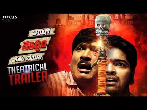 Intlo Deyyam Nakem Bhayam Trailer