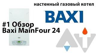 Baxi MainFour 24 Обзор АТ #1(Газовый настенный котел Baxi MainFour 24 - Обзор Ремонт, продажа, доставка, газовых котлов в СПб и ЛО http://www.gaz-master.com..., 2016-06-30T08:43:41.000Z)