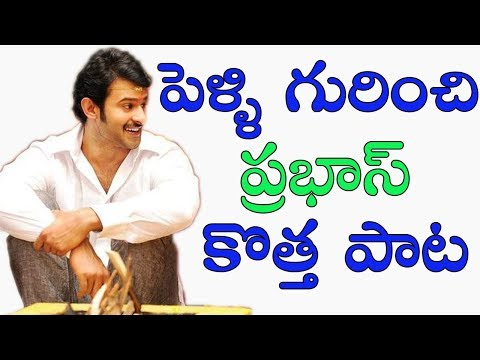 Prabhas New Words About His Marriage || Prabhas not Even Thinking About Marriage