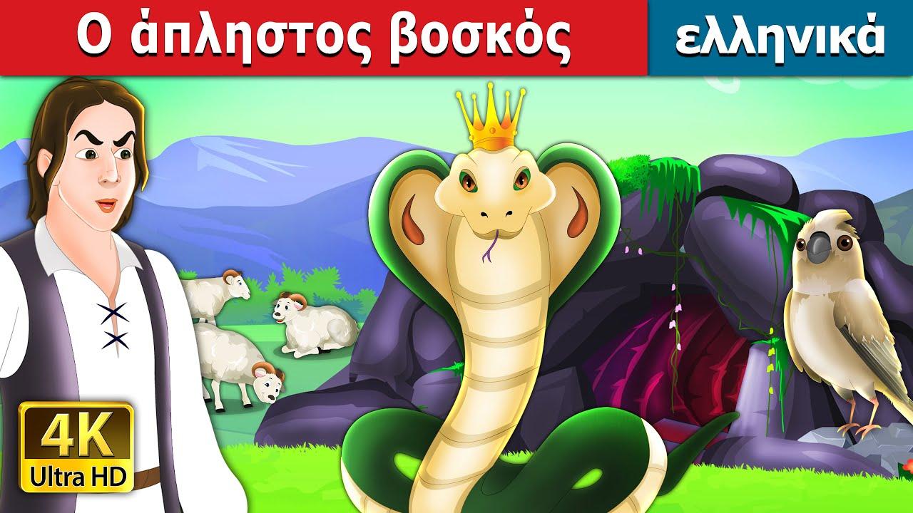 Ο άπληστος βοσκός | The Greedy Shepherd in Greek | Greek Fairy Tales