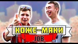 """ВДЖОБыватели - """"КОЖЕ-МЯКИ"""" (при участии сестры Валька)"""