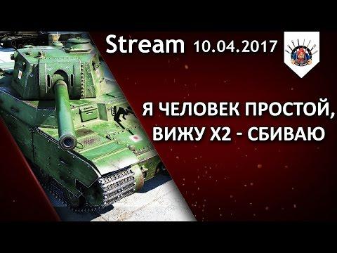 Скоро прокачаю все танки в игре / EviL_GrannY стрим