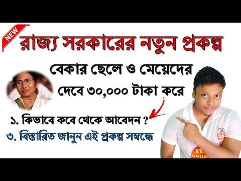 West Bengal Government  New Prakalpa Give Rs. 30,000/- Fully Explain - বেকার ছেলে ও মেয়েদের  জন্য