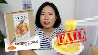 失敗的炒麵模型組合包開箱, Unboxing Ganso Food Sample Making Kit: Fried Noodles