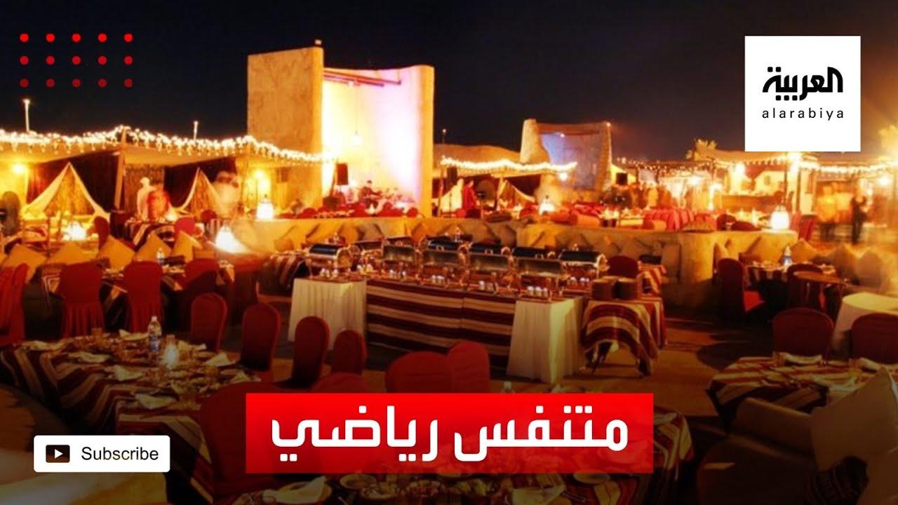 نشرة الرابعة | -أوايسس الرياض- وجهة جديدة للترفيه في العاصمة السعودية  - نشر قبل 3 ساعة