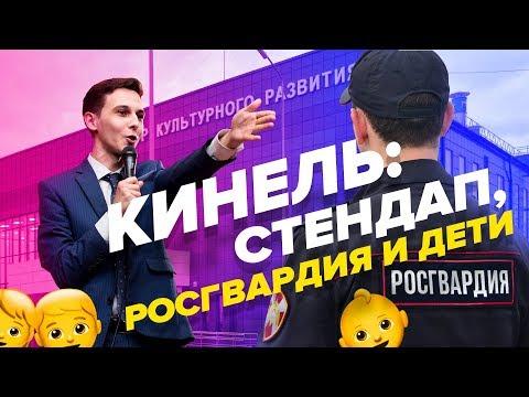 ПОЕЗДКА В КИНЕЛЬ | Артём Ионов