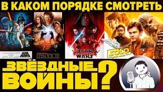 В каком порядке смотреть Звездные Войны новичку?