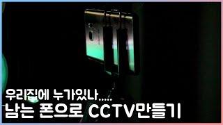 추석에 빈 우리집을 지키는 방법 - 핸드폰으로 CCTV…