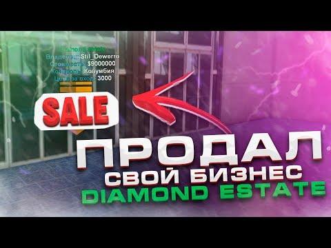 ПРОДАЛ СВОЙ БИЗНЕС DIAMOND ESTATE, НОВЫЙ БИЗНЕС БУКМЕКЕРСКОЕ АГЕНСТВО НА DIAMOND RP GTA SAMP