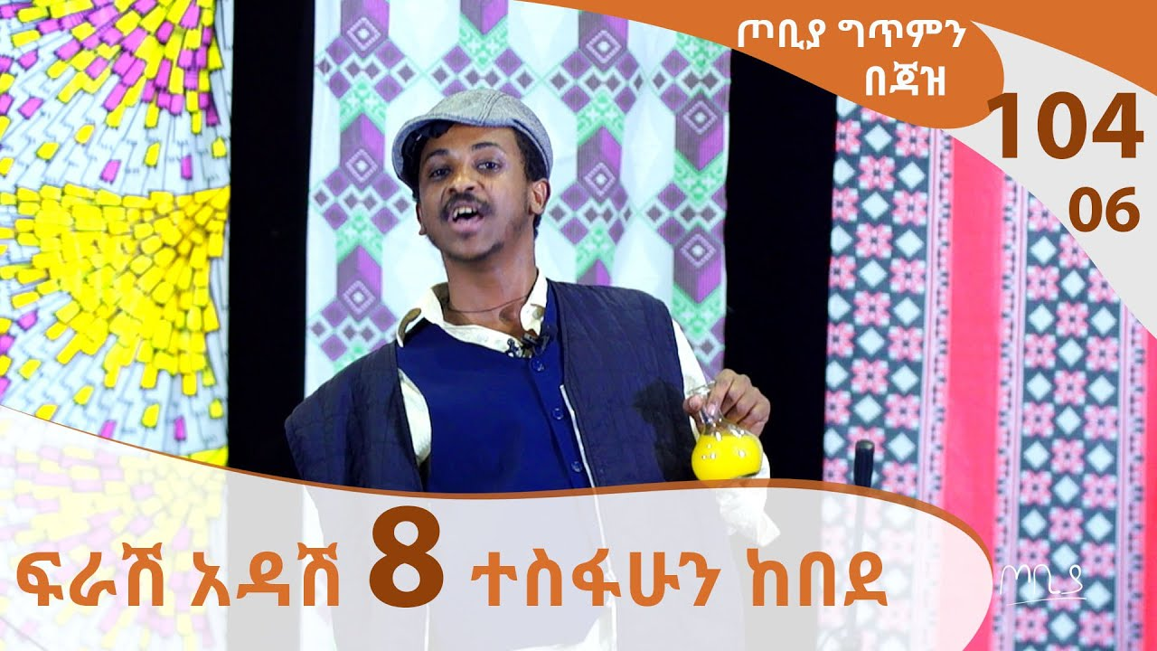 Tesfahun kebede Another Entertaining Comedy
