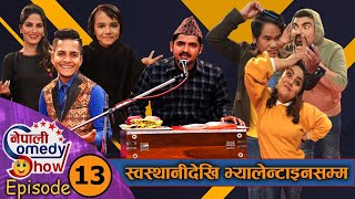 NepaliComedyShow- 13   स्वस्थानीदेखि भ्यालेन्टाइनसम्म   RajaRajendra   SubodhGautam   Khabapu & Team