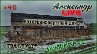 LIVE Сталк#40 Секретный Завод.Автотранспортный Цех.