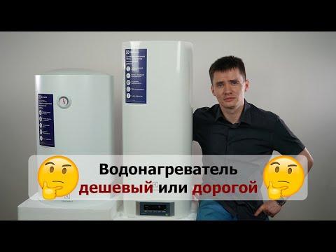 Водонагреватель с сухим ТЕНом - сравнение дорогого и дешевого. Electrolux Formax и Electrolux Dryver