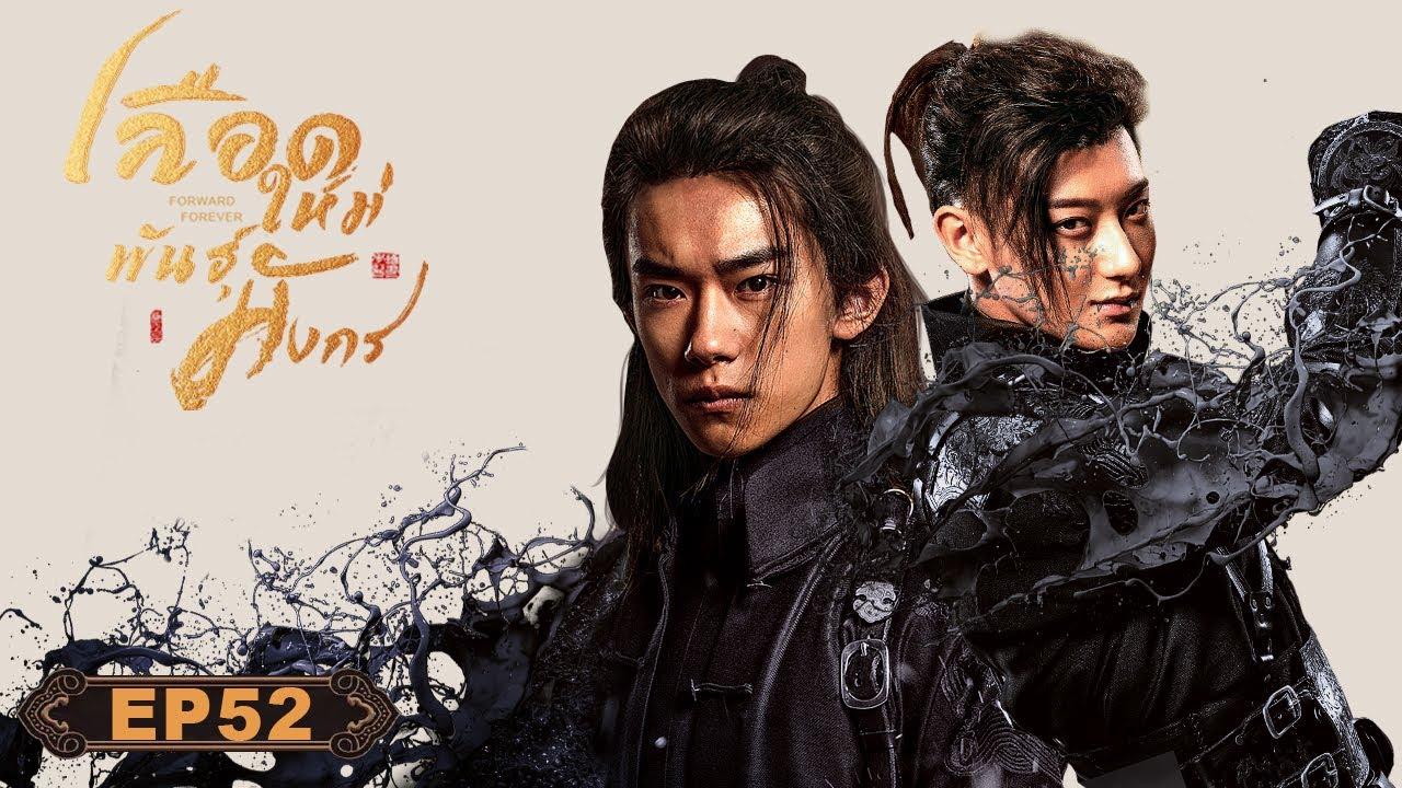 [ซับไทย]ซีรีย์จีน | 热血同行 เลือดใหม่พันธุ์มังกร(Forward Forever) | EP.52 Full HD | ซีรีย์จีนยอดนิยม