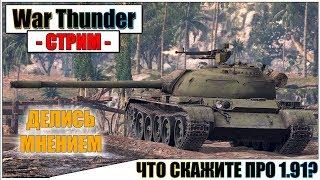 War Thunder - ЧТО ДУМАЕТЕ О ПАТЧЕ 1.91? | Паша Фриман🔴