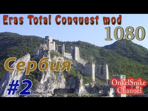 Eras Total Conquest (1080 Camp.). Сербия.#2. Привет, Италия!