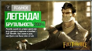Брутальная легенда не стареет  Full Throttle Remastered