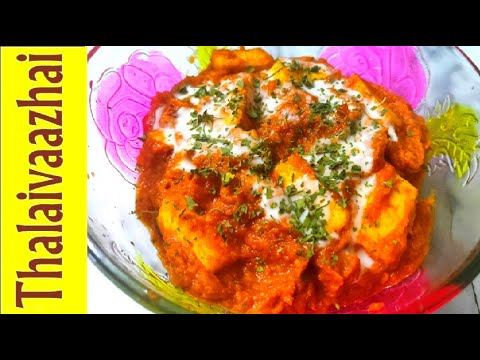   RESTAURANT STYLE PANEER BUTTER MASALA IN TAMIL   