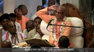 Sri Nrisimha Katha (Day 3, Part 1), Speaker: HH Bhakti Purusottam Swami Maharaj on 29-04-2018