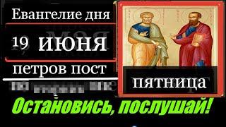19   июня пятница Евангелие дня с толкованием