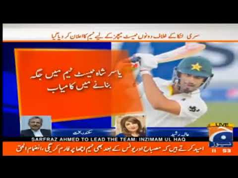 Pakistan vs Sri Lanka 2017   Highlights   1st Test Match