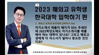 2023 해외고 유학생 한국대학 입학하기 1부: FAQ…