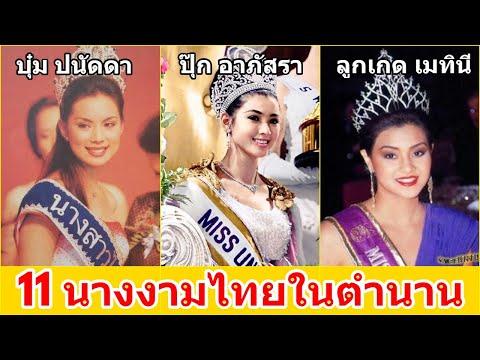 รวม 11 นางงามไทยในตำนาน อดีต-ปัจจุบัน ยังสวยอมตะ !