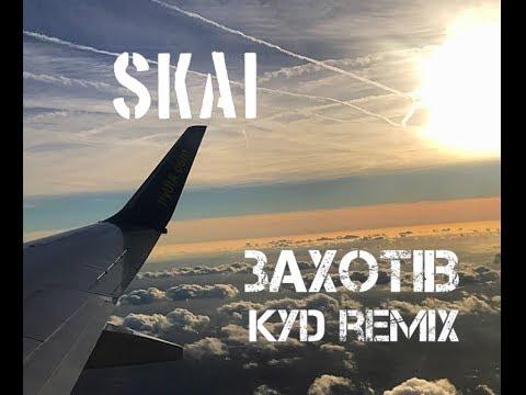СКАЙ - Захотів (KYD Remix)