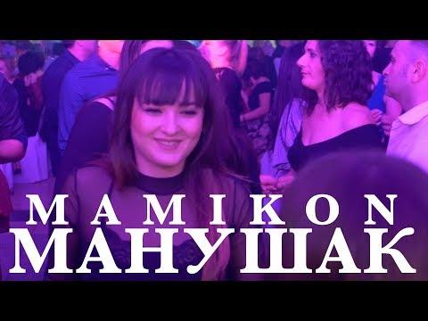 Mamikon - Манушак // Մանուշակ // Manushak // 2018 // 2019