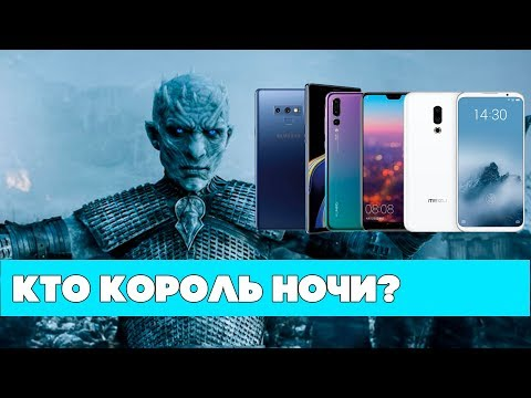 Король НОЧИ: какой смартфон Лучше? Meizu 16th, Samsung Galaxy Note 9 и Huawei P20 PRO сошлись в БОЮ