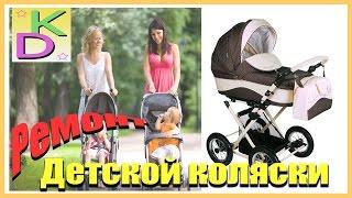 Смотреть видео колеса для детских колясок