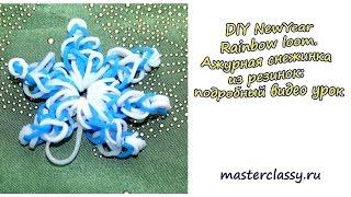 DIY New Year Rainbow loom. Ажурная снежинка из резинок: подробный видео урок