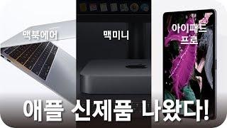 애플 신제품 나왔다! 신형 아이패드 프로, 맥북에어, 맥미니 살펴보기!