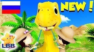 детские песенки |  песня динозавров | мультфильмы для детей | Литл Бэйби Бам