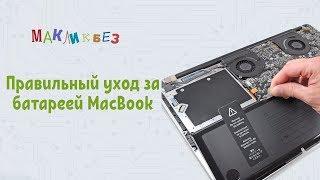 Правильный уход за батареей MacBook (МакЛикбез)