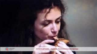 Комсомольская правда о «единственной в Беларуси девушке, играющей на армянском дудуке»