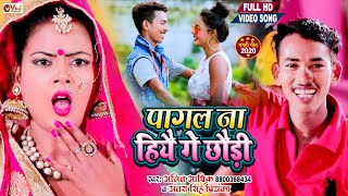 HD Video | Amit ashik | पागल ना हियै गे छौड़ी | Antra Singh Priyanka | Maghi Song | Full Comedy