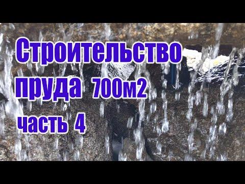 Строительство пруда 700м2 (часть4)