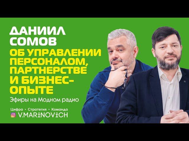 Даниил Сомов - об управлении персоналом,  партнерстве и бизнес-опыте    Эфиры на Модном Радио
