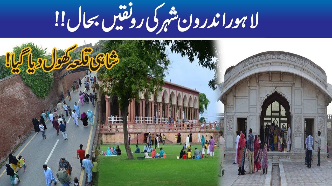 Shahi Qilla Open For Public