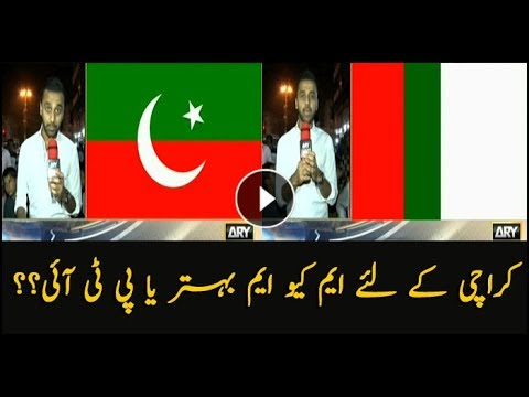Which party is better for Karachi? PTI or MQM?